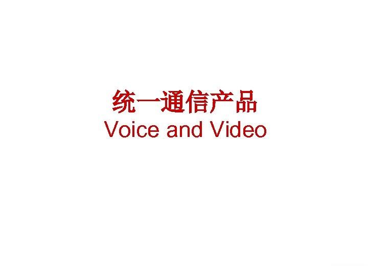 统一通信产品 Voice and Video www. h 3 c. com 18