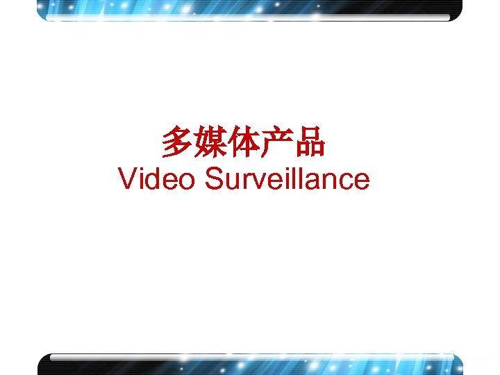 多媒体产品 Video Surveillance www. h 3 c. com 21