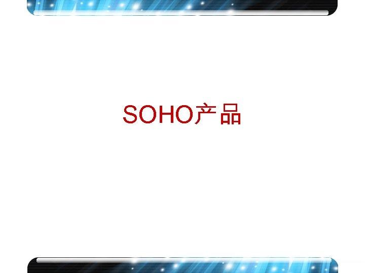 SOHO产品 www. h 3 c. com 25
