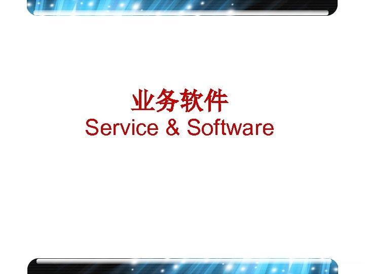 业务软件 Service & Software www. h 3 c. com 27