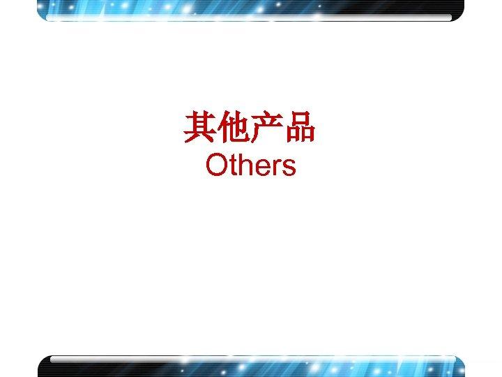 其他产品 Others www. h 3 c. com 29