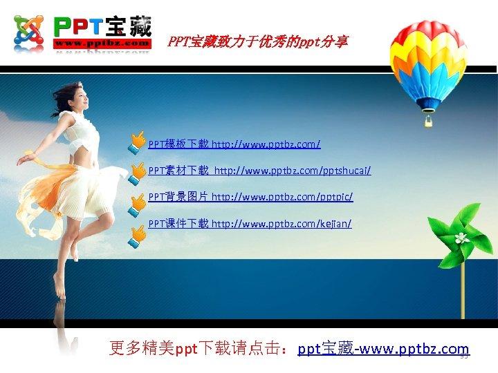 PPT宝藏致力于优秀的ppt分享 PPT模板下载 http: //www. pptbz. com/ PPT素材下载 http: //www. pptbz. com/pptshucai/ PPT背景图片 http: //www.