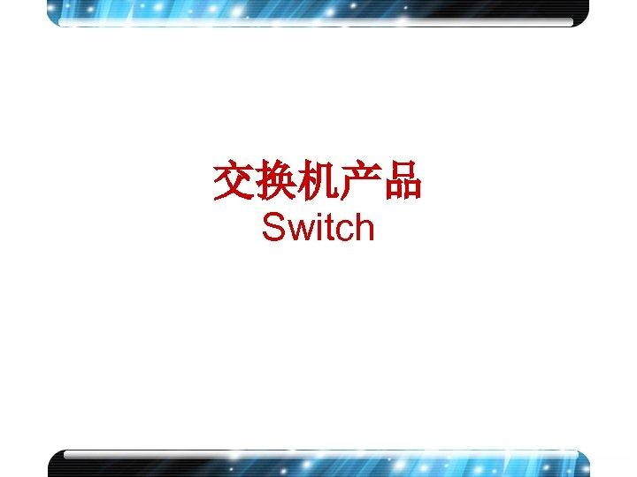 交换机产品 Switch www. h 3 c. com 4