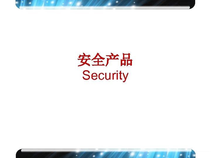 安全产品 Security www. h 3 c. com 8