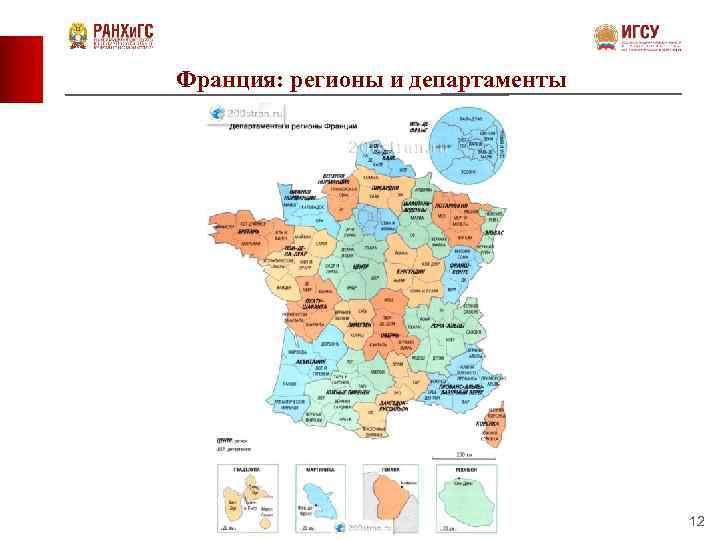 Франция: регионы и департаменты 12