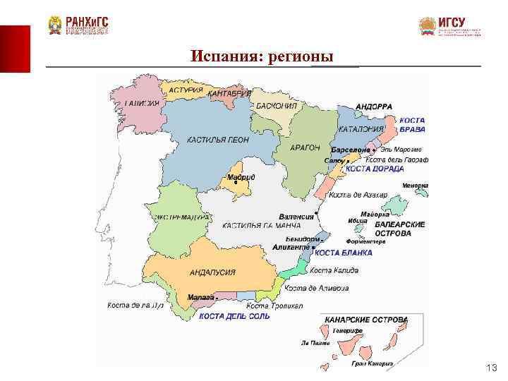 Испания: регионы 13