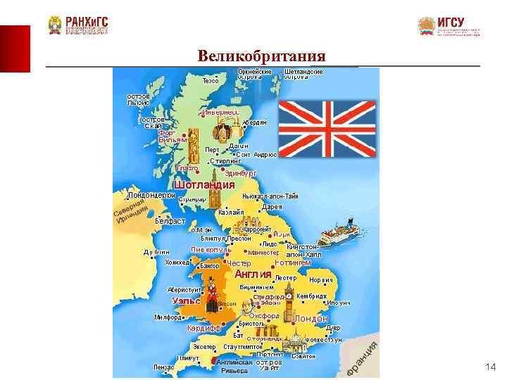 Великобритания 14