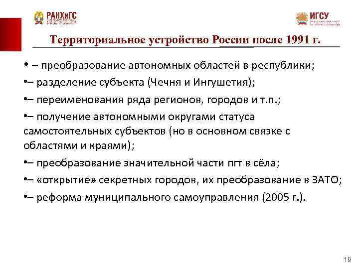 Территориальное устройство России после 1991 г. • – преобразование автономных областей в республики; •