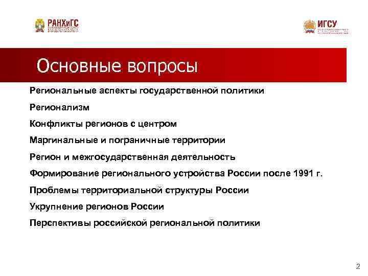 Основные вопросы Региональные аспекты государственной политики Регионализм Конфликты регионов с центром Маргинальные и пограничные