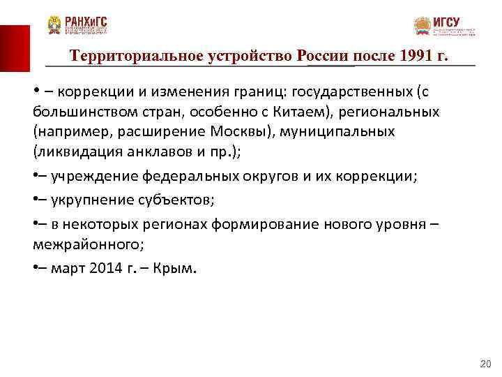 Территориальное устройство России после 1991 г. • – коррекции и изменения границ: государственных (с