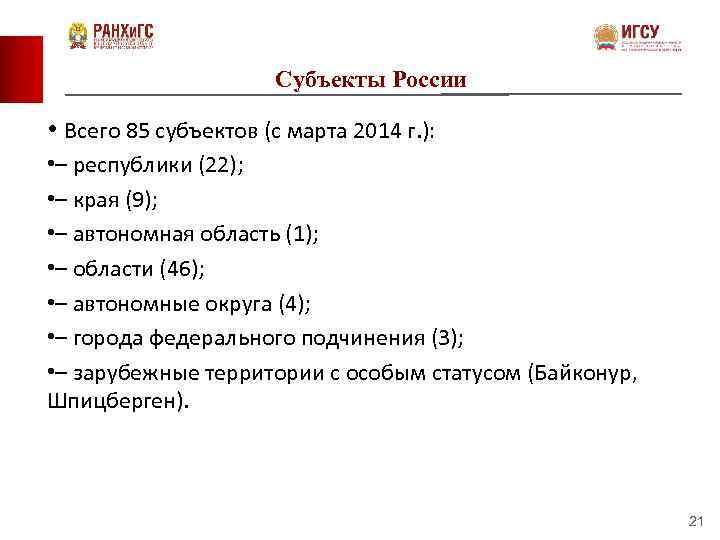 Субъекты России • Всего 85 субъектов (с марта 2014 г. ): • – республики
