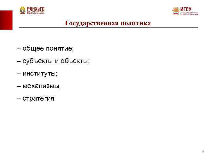 Государственная политика – общее понятие; – субъекты и объекты; – институты; – механизмы; –