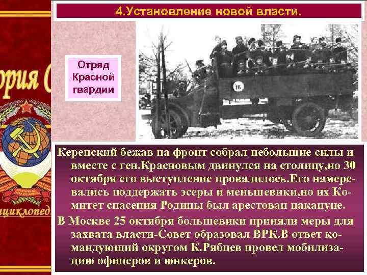 4. Установление новой власти. Отряд Красной гвардии Керенский бежав на фронт собрал небольшие силы