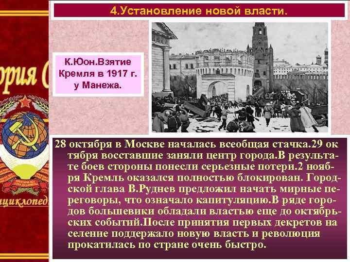 4. Установление новой власти. К. Юон. Взятие Кремля в 1917 г. у Манежа. 28