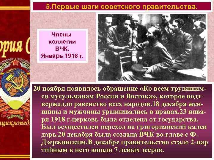5. Первые шаги советского правительства. Члены коллегии ВЧК. Январь 1918 г. 20 ноября появилось