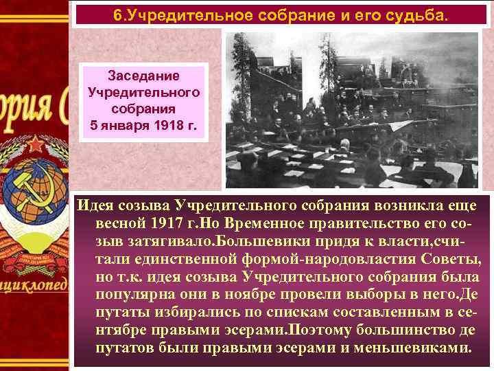 6. Учредительное собрание и его судьба. Заседание Учредительного собрания 5 января 1918 г. Идея