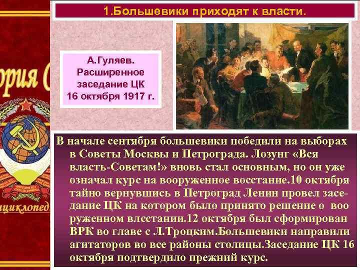 1. Большевики приходят к власти. А. Гуляев. Расширенное заседание ЦК 16 октября 1917 г.
