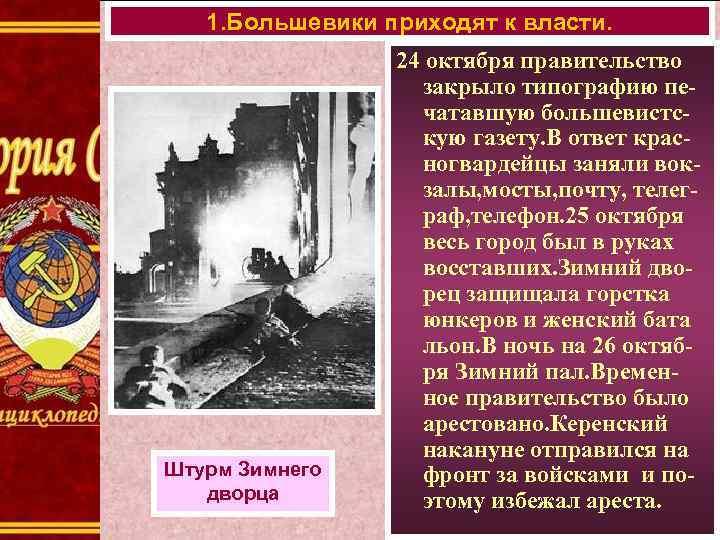 1. Большевики приходят к власти. Штурм Зимнего дворца 24 октября правительство закрыло типографию печатавшую