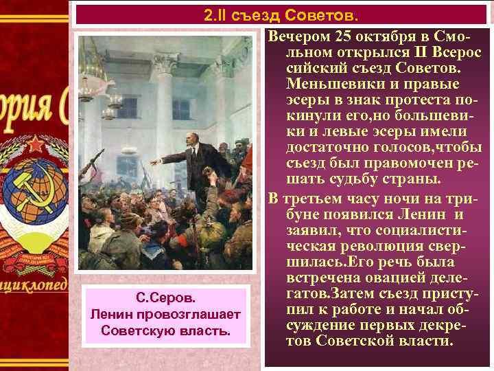 2. II съезд Советов. Вечером 25 октября в Смольном открылся II Всерос сийский съезд