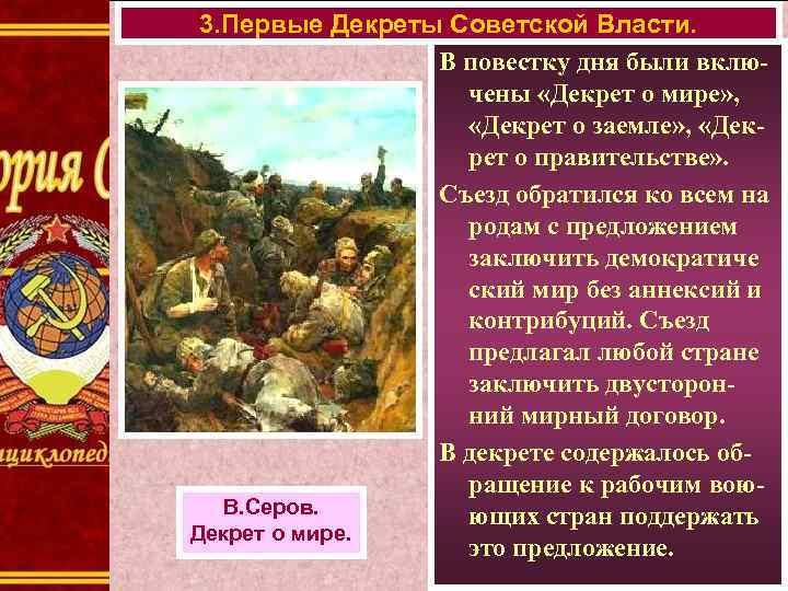 3. Первые Декреты Советской Власти. В повестку дня были включены «Декрет о мире» ,