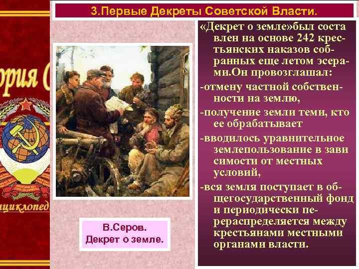 3. Первые Декреты Советской Власти. «Декрет о земле» был соста влен на основе 242