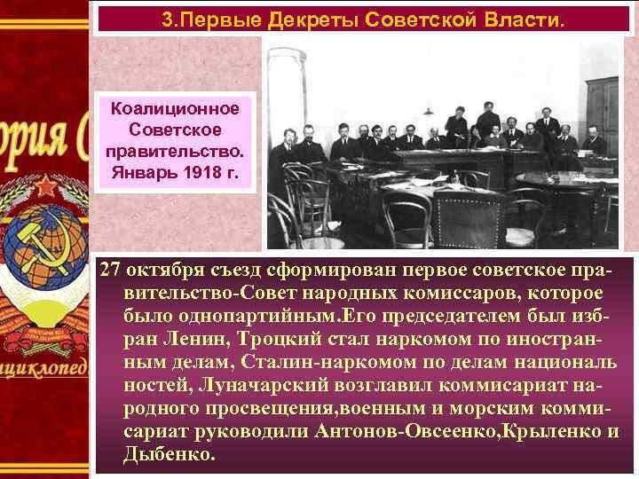 3. Первые Декреты Советской Власти. Коалиционное Советское правительство. Январь 1918 г. 27 октября съезд