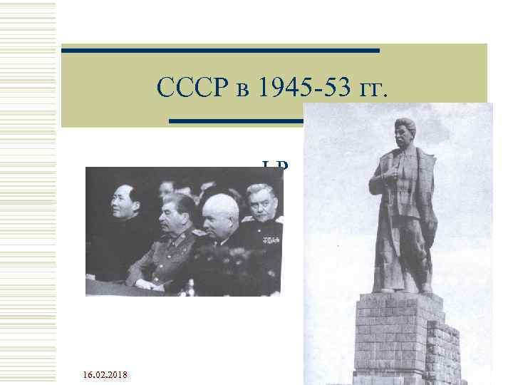 CCCР в 1945 -53 гг. LP 16. 02. 2018 1