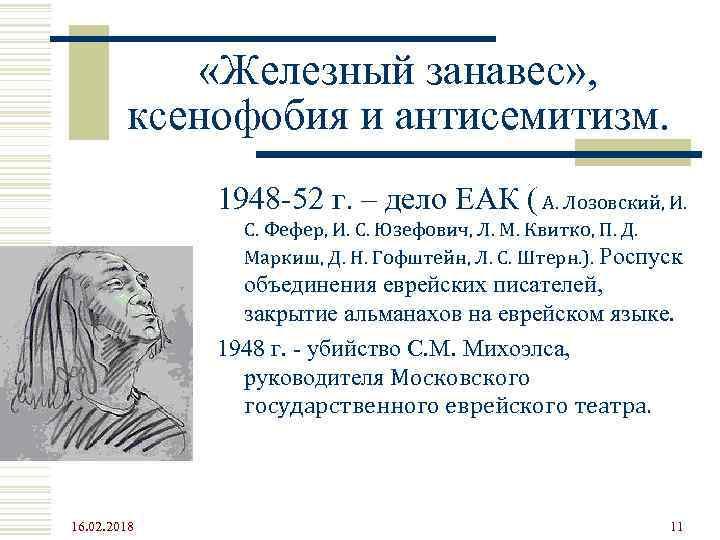 «Железный занавес» , ксенофобия и антисемитизм. 1948 -52 г. – дело ЕАК (
