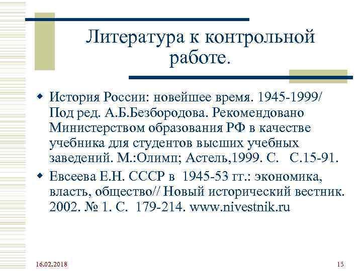 Литература к контрольной работе. w История России: новейшее время. 1945 -1999/ Под ред. А.