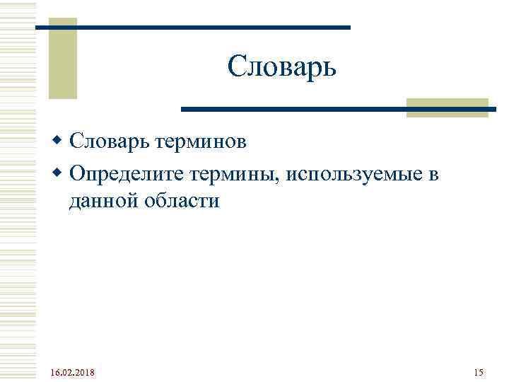 Словарь w Словарь терминов w Определите термины, используемые в данной области 16. 02. 2018