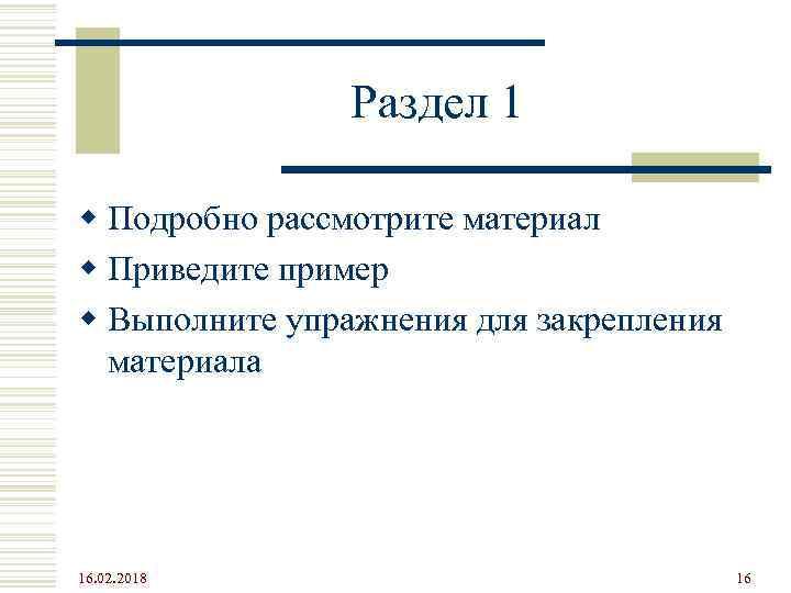 Раздел 1 w Подробно рассмотрите материал w Приведите пример w Выполните упражнения для закрепления