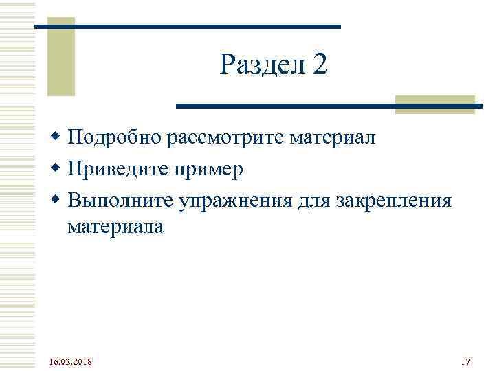 Раздел 2 w Подробно рассмотрите материал w Приведите пример w Выполните упражнения для закрепления