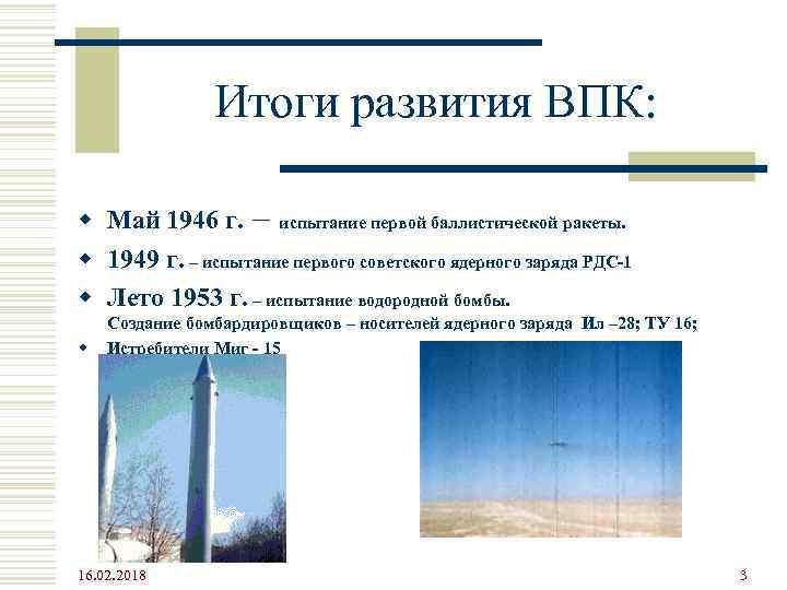 Итоги развития ВПК: w Май 1946 г. – испытание первой баллистической ракеты. w 1949