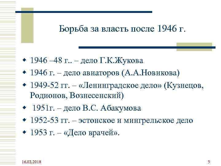 Борьба за власть после 1946 г. w 1946 – 48 г. . – дело