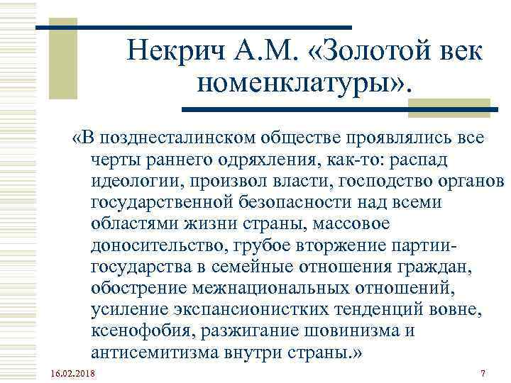 Некрич А. М. «Золотой век номенклатуры» . «В позднесталинском обществе проявлялись все черты раннего