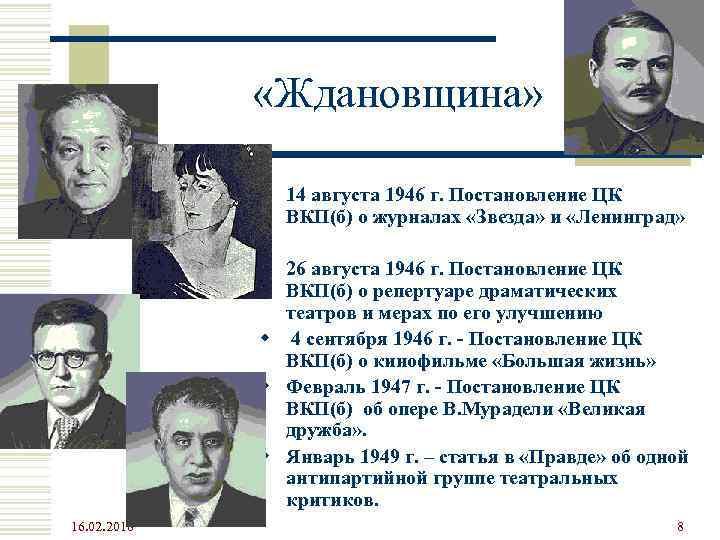 «Ждановщина» w 14 августа 1946 г. Постановление ЦК ВКП(б) о журналах «Звезда» и