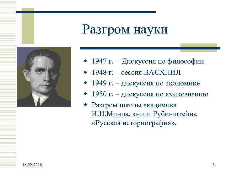 Разгром науки w w w 16. 02. 2018 1947 г. – Дискуссия по философии