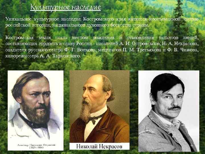 Культурное наследие Уникальное культурное наследие Костромского края является неотъемлемой частью российской истории, национального духовного