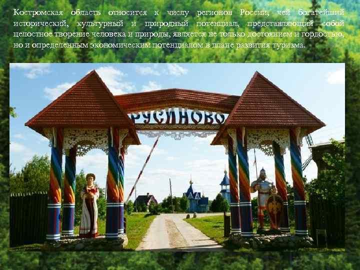 Костромская область относится к числу регионов России, чей богатейший исторический, культурный и природный потенциал,