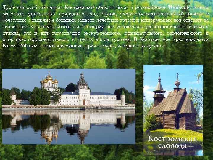 Туристический потенциал Костромской области богат и разнообразен. Изобилие лесных массивов, уникальных природных ландшафтов, умеренно-континентальный