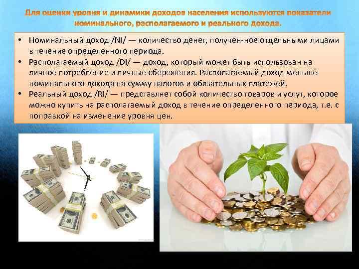 • Номинальный доход /NI/ — количество денег, получен ное отдельными лицами в течение
