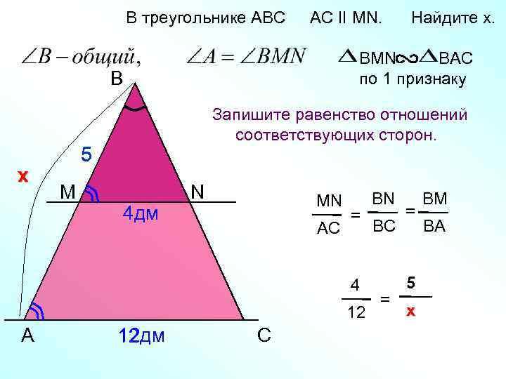 В треугольнике АВС AC II MN. BMN BAC по 1 признаку B х Запишите