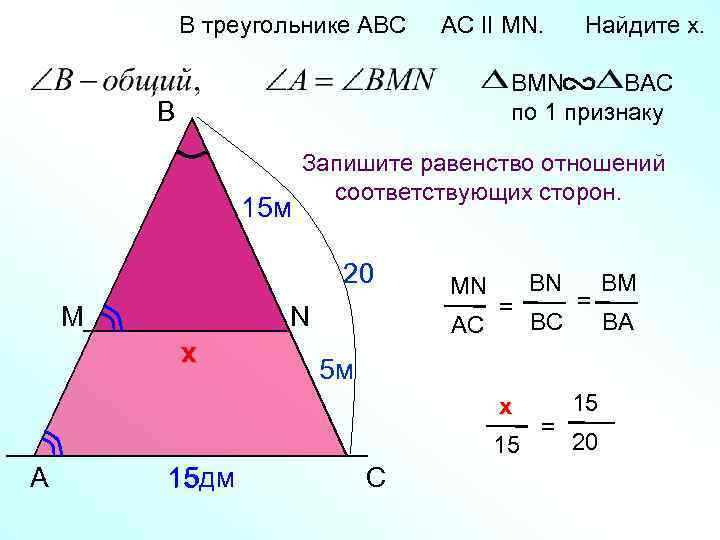 В треугольнике АВС AC II MN. BMN BAC по 1 признаку B 15 15