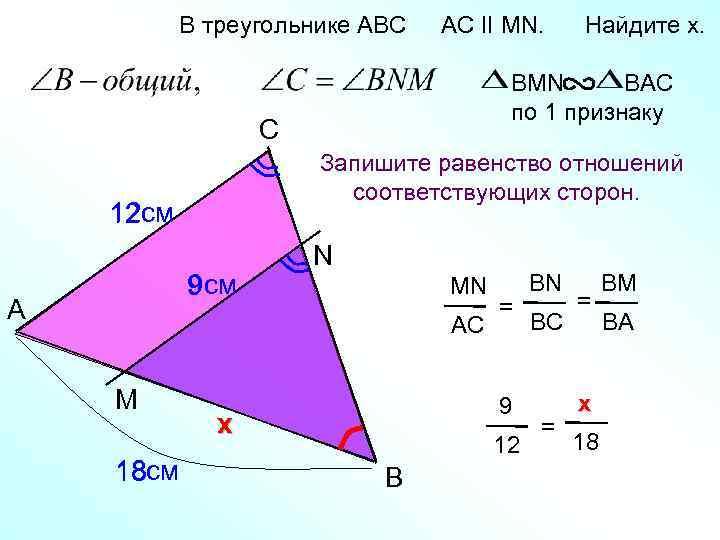 В треугольнике АВС AC II MN. BMN BAC по 1 признаку C Запишите равенство