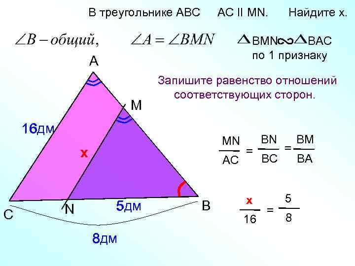 В треугольнике АВС AC II MN. BMN BAC по 1 признаку A M Запишите