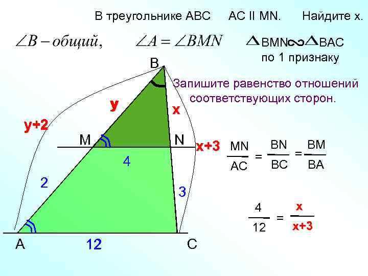 В треугольнике АВС AC II MN. BMN BAC по 1 признаку B Запишите равенство
