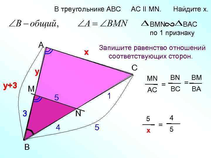 В треугольнике АВС AC II MN. Найдите x. BMN BAC по 1 признаку A