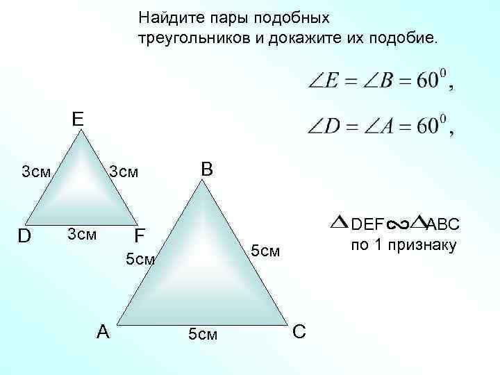 Найдите пары подобных треугольников и докажите их подобие. E 3 см D 3 см