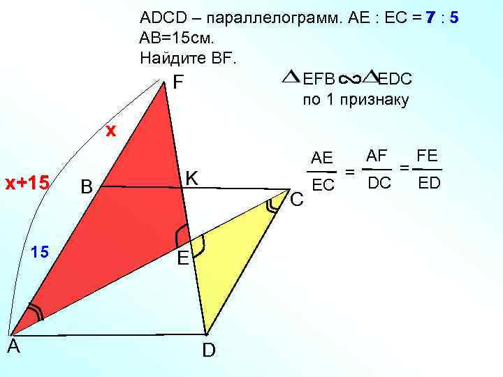 ADСD – параллелограмм. AE : EC = 7 : 5 AB=15 см. Найдите BF.