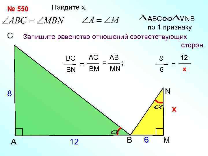№ 550 С Найдите x. АВС MNB по 1 признаку Запишите равенство отношений соответствующих